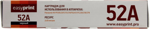 TFP-52A Термоплёнка EasyPrint Panasonic KX-FA52A для KX-FP205/207/215/218/FG2451/FC258 (2 x 30 м.)