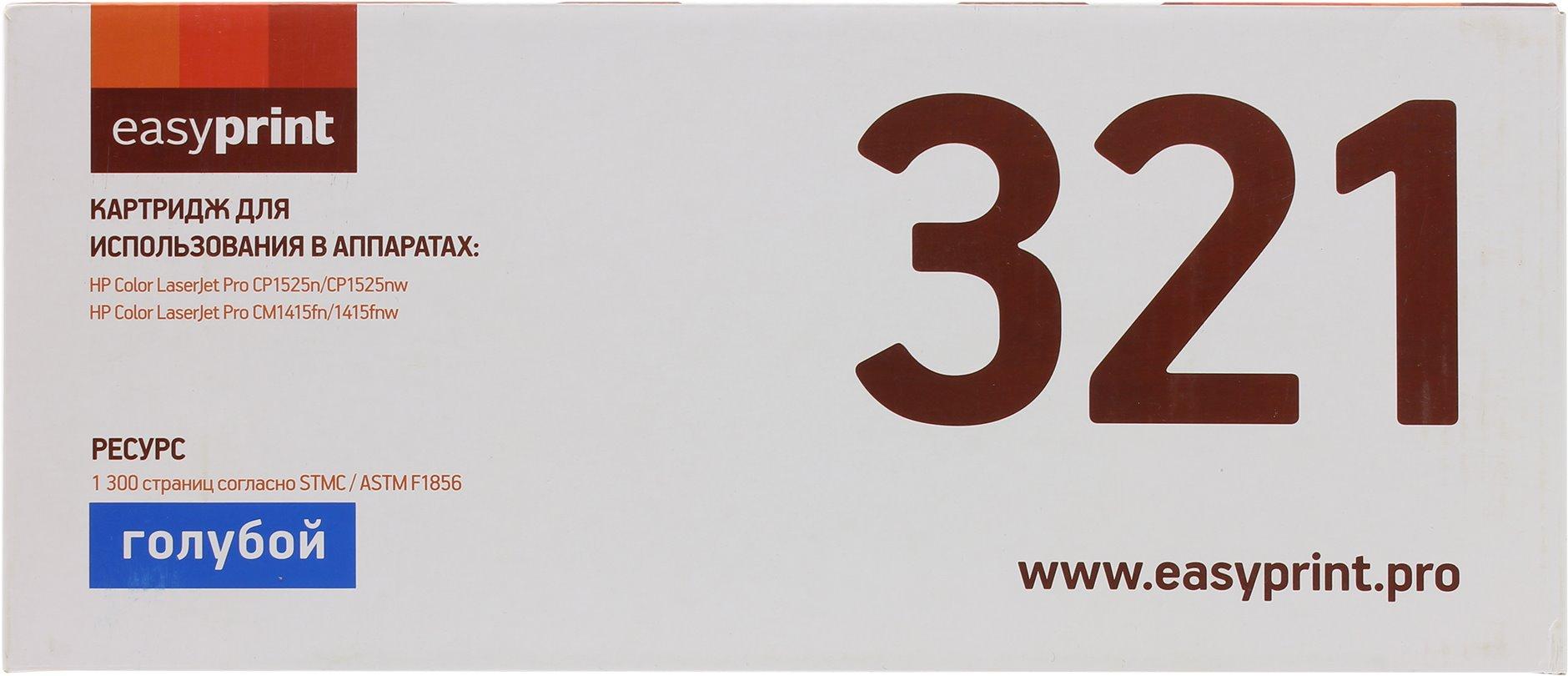 Картридж EasyPrint LH-321 Голубой (Cyan)