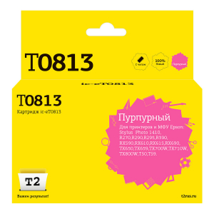 T2 C13T08134A/C13T11134A (IC-ET0813) Картридж T2 для Epson Stylus Photo R270/R290/TX700, пурпурный,