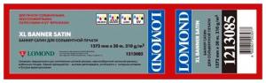 Баннер LOMOND для сольвентной печати, атлас, 1372мм х 30м, 310 г/м2